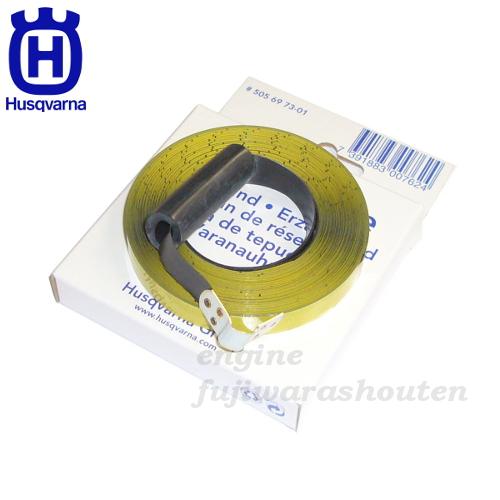 Páska pásma Husqvarna 15m M bez háčku Husqvarna 5056973-01 L-11
